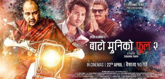Nepali Film - Bato Muni ko Phool 2 (2016)