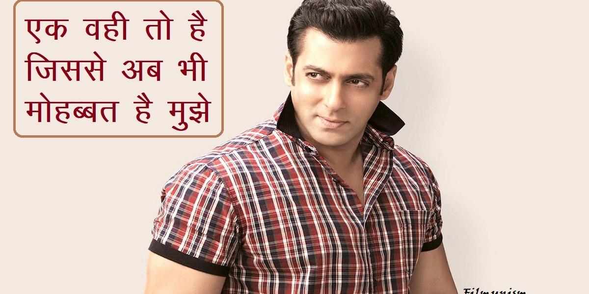 BhaiJaan Salman Khan in Relationship-Filmynism