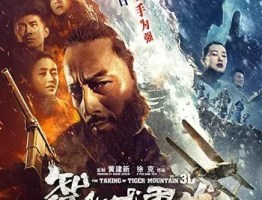 The Taking of Tiger Mountain 2014 Dual Audio Hindi BluRay HD 480p DD5.1Ch ESubs 21