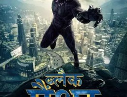 Black Panther 2018 Dual Audio Hindi BluRay 480p ESubs 1