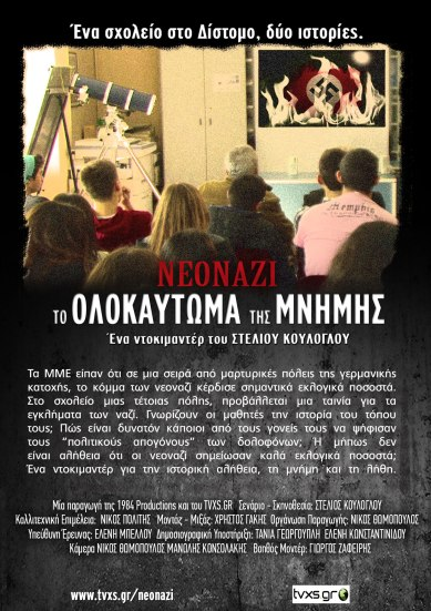 neonazi-το ολοκαύτωμα της μνήμης