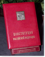 Президентский экземпляр Конституции