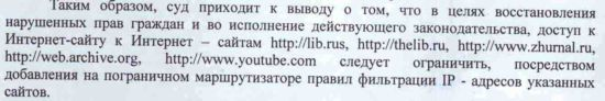 суд запредтил доступ к youtube.com
