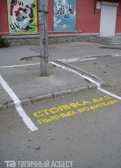 паркинг для пьяного
