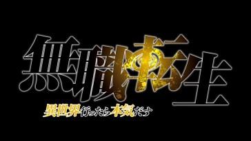 Mushoku Tensei: Isekai Ittara Honki Dasu - [Ending] Only