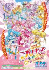 Precure Miracle Loop: Minna to no Fushigi na Ichinichi
