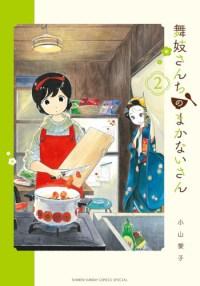 Episodio 7 - Maiko-san Chi no Makanai-san