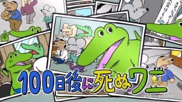 100-nichi go ni Shinu Wani - [Tema] TSUZUKU