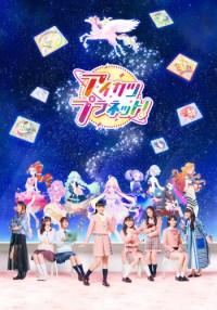 Episodio 11 - Aikatsu Planet!