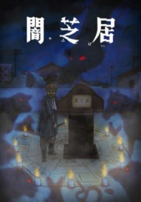 Episodio 10 - Yami Shibai 9