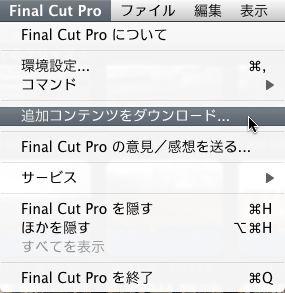 Final Cut Pro139