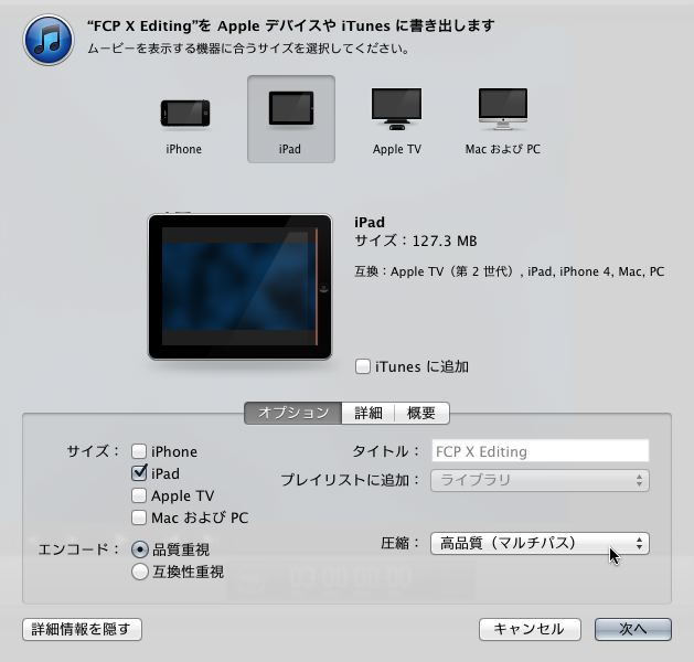 Final Cut Pro_Screen014