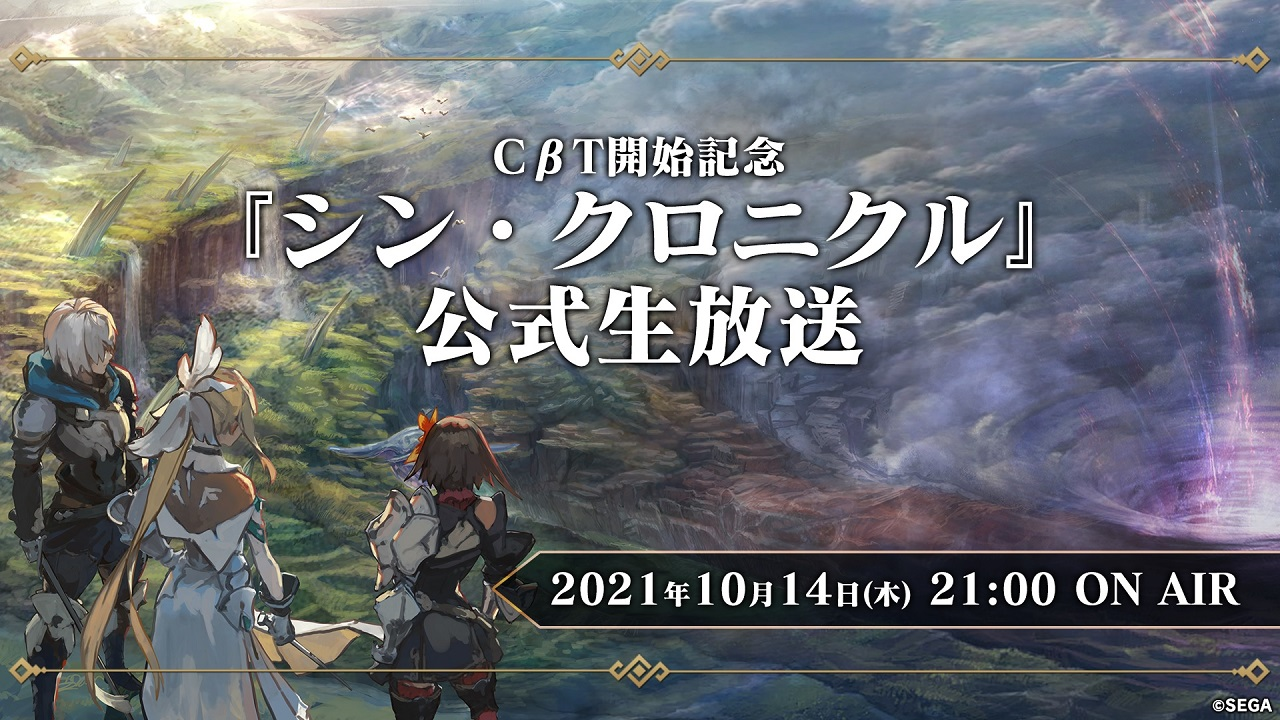 Sin Chronicle Closed Beta Test Official Broadcast Visual