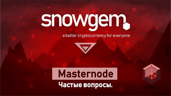 Мастернода SnowGem — частые вопросы.