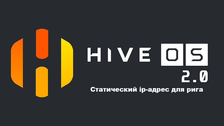 Статический ip-адрес для рига на HIVE OS