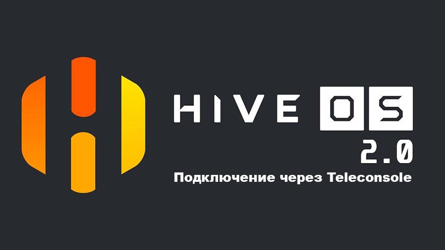 Как подключиться к ригу с Hive Os с помощью Teleconsole.