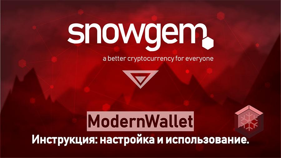 Инструкция: криптовалютный кошелек SnowGem Modern Wallet