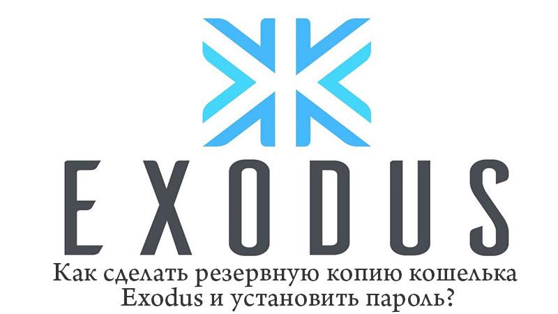 Как сделать резервную копию кошелька Exodus и установить пароль?