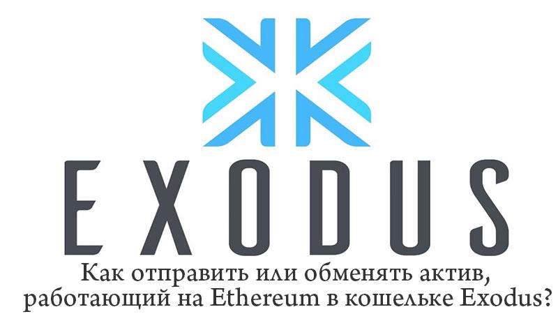 Как отправить или обменять актив, работающий на Ethereum в кошельке Exodus?