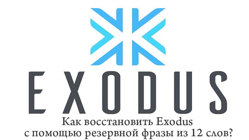 Как восстановить Exodus с помощью резервной фразы из 12 слов?