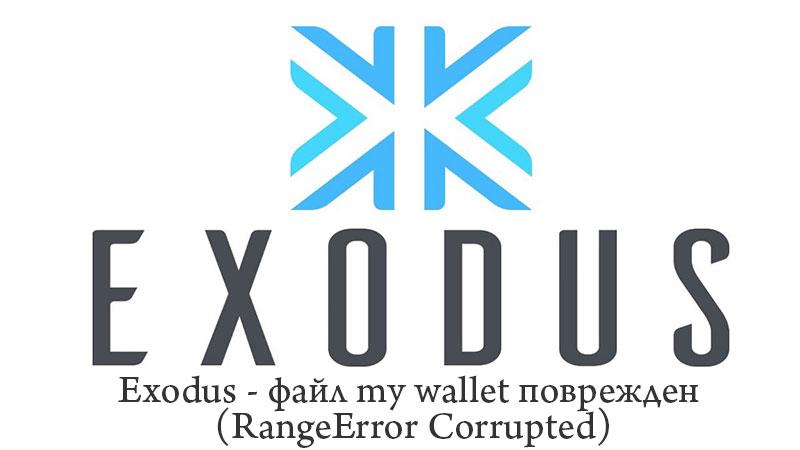 Exodus — файл my wallet поврежден (RangeError Corrupted)