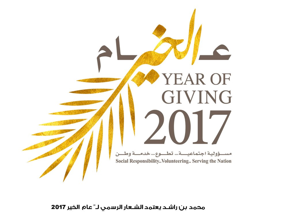 Year of Giving & Ramadan 2017