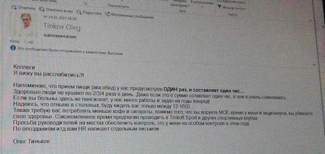 Письмо Олега Тинькова