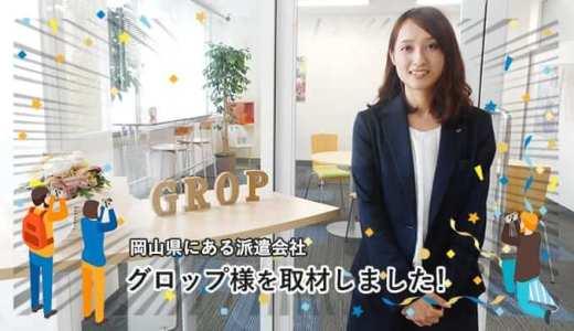岡山にある派遣会社のグロップ様にインタビューしました。お仕事でお困りの方は何でもご相談ください。