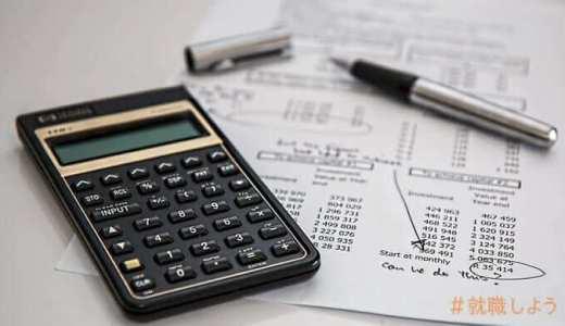 【派遣のプロが教える】金融事務に強い派遣会社おすすめランキング