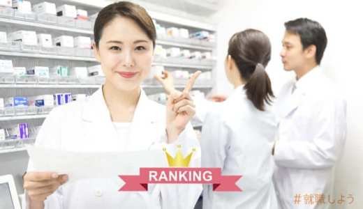 【転職のプロが教える】薬剤師転職エージェントおすすめランキング