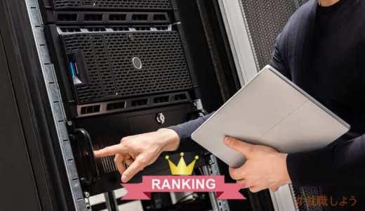 【転職のプロ監修】ネットワークエンジニアにおすすめ転職エージェントランキング