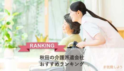 【派遣のプロが教える】秋田の介護派遣会社おすすめランキング