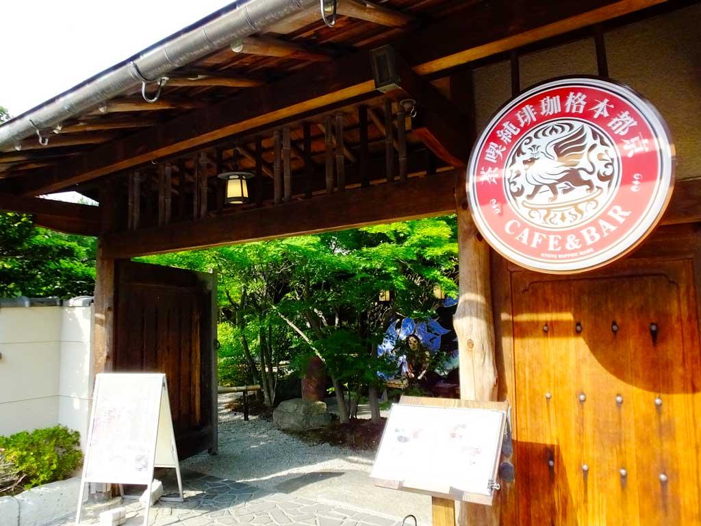 Ex Cafe Kyoto Arashiyama