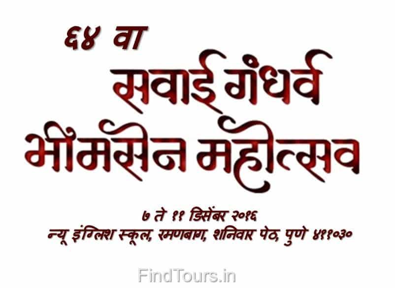 64th Sawai Gandharva Music Festival , Pune 2016 Lineup Announced
