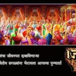 Janata Raja A Mega Marathi Play Nov 2016