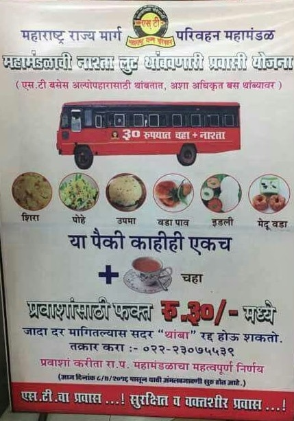 MSRTC Breakfast 30 Rs Scheme [Not officially confirmed news]