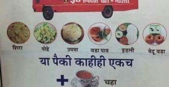 MSRTC Breakfast 30 Rs Scheme [Not officially confirmed news]