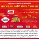 Chat mahotsav Pune 2018