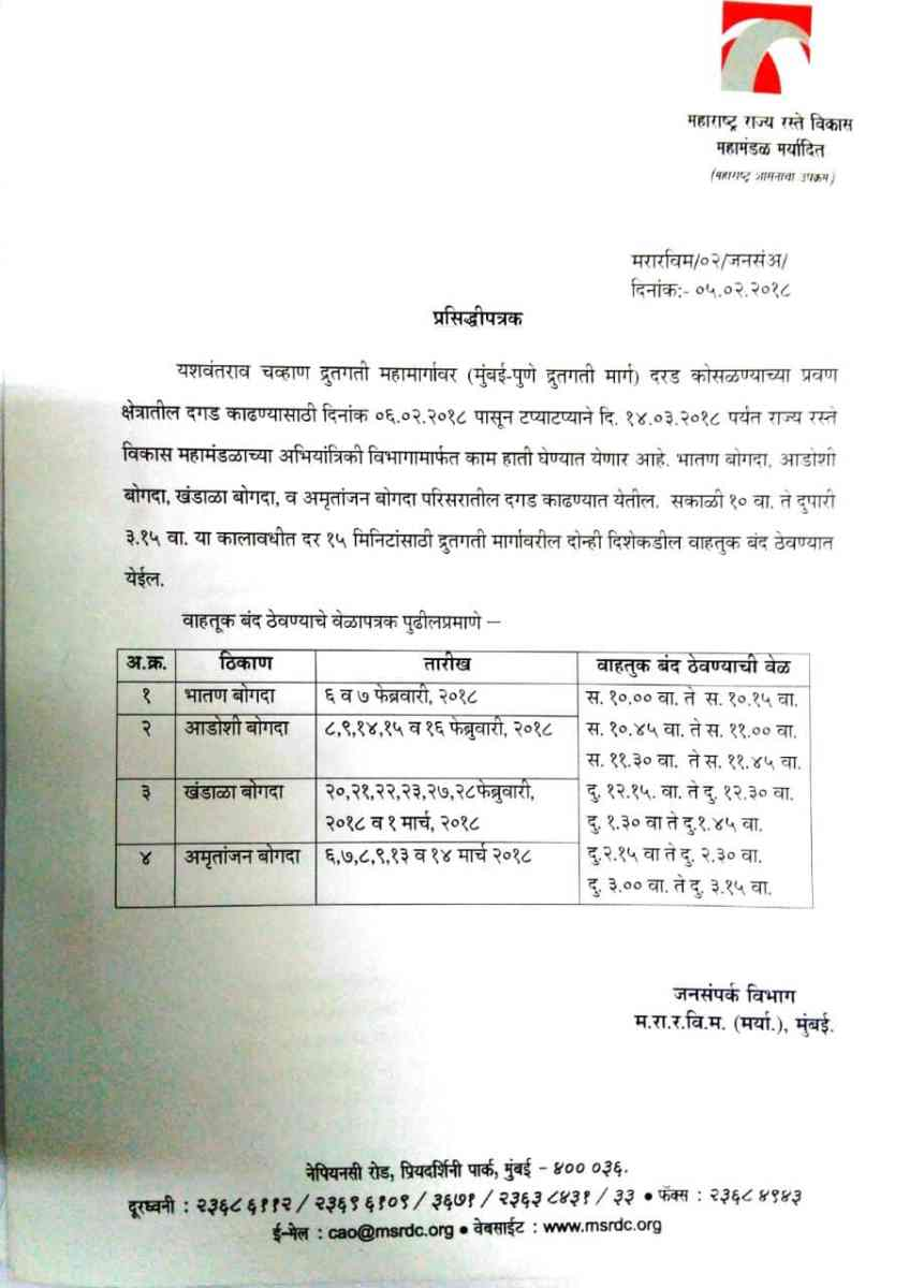 Mumbai - Pune expressway Closed Notification  6 Feb to 14 March 2018