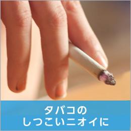 タバコのしつこい匂いに