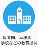 保育園、幼稚園、学校などの教育機関