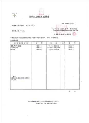 O-157、黄色ブドウ球菌、サルモネラ菌の分析試験結果成績書