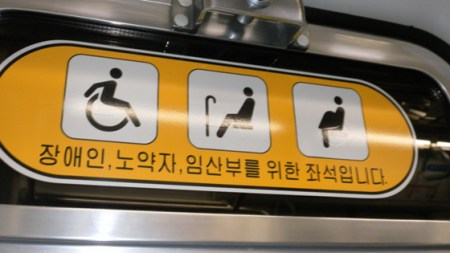 지하철 장애인 우대