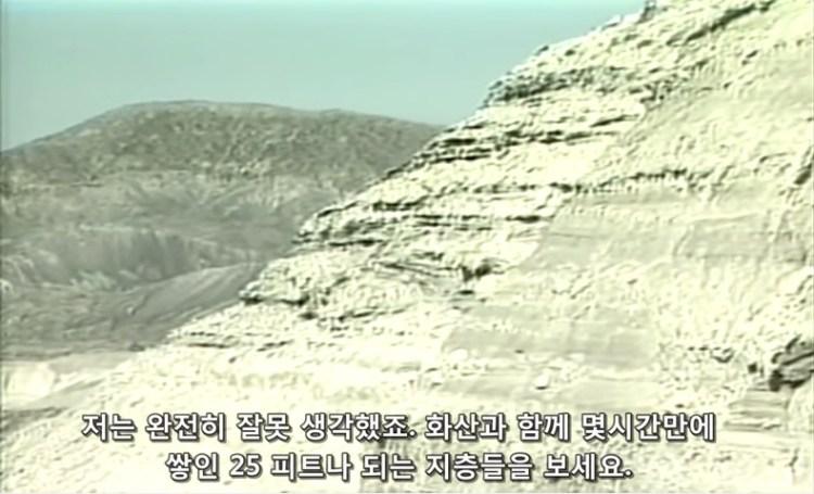 지층이 점진적으로 쌓인다는 예상은 잘못된 생각 - 세인트 헬렌스 산 - 젊은 지구의 지질학적 증거