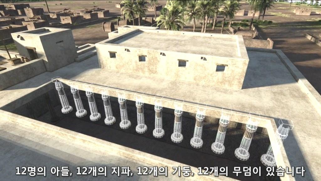 야곱의 12 아들과 12개의 기둥 12개의 무덤 - 출애굽