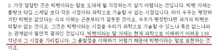 우종학 유신 진화론 빅뱅 138억년