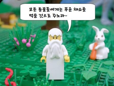 창세기 1장 30절 - 모든 동물들에게 푸른 채소를 주었다