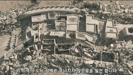 여리고성 라합의 집 - 여호수아서의 증거