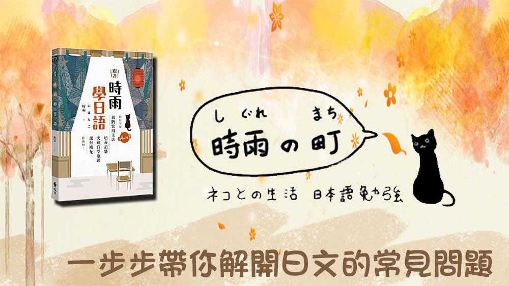 跟著時雨學日語