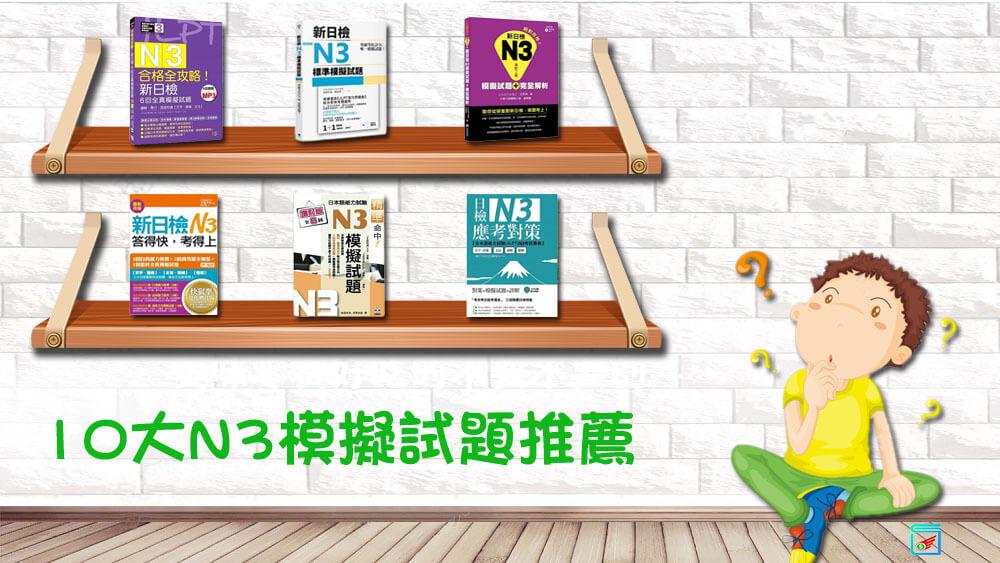 日檢N3模擬試題推薦